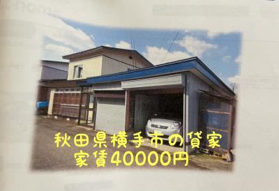 秋田県横手市睦成にある2階建の貸家です。..